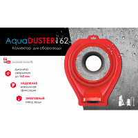 DiStar AquaDUSTER 162