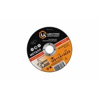 ЦИ Абразивные диски по металлу 125 мм